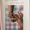 ☆親子で作れるおやつのレシピ  くるみクッキー☆