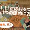 【マイクラ】1.11対応の村づくり!村を1つの建物にまとめる⁈ #36