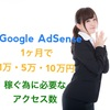 グーグルアドセンス1万・5万・10万円稼ぐ為に必要なアクセス数は?