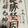 川崎の稲毛神社に行ってきました。