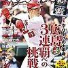今日のカープ本:『週刊ベースボール 2018年 4/9 号』はカープ特集!