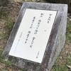 万葉歌碑を訪ねて(その209改)―京都府城陽市寺田 正道官衙遺跡公園 №14―