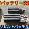 ZVW30プリウス前期 ハイブリッドバッテリー交換 リビルトHVバッテリー使用