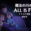 Frozen2 アナと雪の女王2:All is Found(魔法の川の子守唄)歌詞・和訳