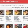 【ギタセレ】島村楽器佐賀店にあるギター、ベースを家や携帯から見れる!