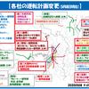 5月8日・金曜日 【鉄分補給50:各社の運転計画変更(5/8現在)】