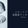 シロートパパの退勤後ワンオペ育児