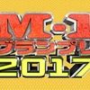 M-1グランプリ2017【賞金1000万は仮想通貨に】