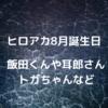 ヒロアカ8月誕生日キャラ 飯田くんや耳郎さん、トガちゃんなど
