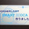 ICOCA紛失したので「SMART ICOCA」作りました