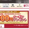平日にお得に旅館を予約するなら「ゆめやど」!今なら2,000円OFFに!