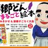 「西郷どん!まるごと絵本」よみきかせ & 新春すごろく大会
