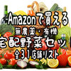【Amazonで買える野菜通販・野菜宅配2018年版】全29店舗完全リスト2018年9月9日加筆更新