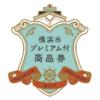 横浜市のプレミアム商品券(最大2.5万円)ってもらえるの?