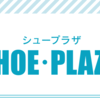欲しい靴がきっと見つかる「シュープラザ(SHOE・PLAZA)」のサービス紹介!