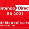 任天堂 6月16日[水]午前1時(6月15日[火]25時)より「Nintendo Direct | E3 2021」を放送します。