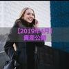 30代妻子持ちサラリーマンの資産公開【2019年4月】