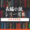 長編小説のおすすめは【シリーズ本】時代小説からファンタジーまで