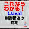 【Java】制御構造の応用 「二重ループ」「制御の中断」「制御の継続」
