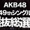 AKB総選挙 歴代順位と名言のまとめ 沖縄ビーチ開催・コンサート中止!?