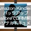 WindowsでAmazon Kindle本のバックアップ!CalibreでDRM解除(DeDRM)してパーソナルドキュメントとして活用しよう!
