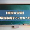 【韓国大学院】修士学位取得までにかかった費用