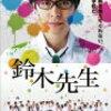 『映画 鈴木先生』投票を拒否する権利