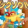 【PS4&Vita】ダックソウル+ プラチナトロフィー難易度レビュー