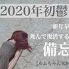 【2020年初鬱!】新年早々から死んで復活するまでの備忘録