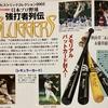 BBMヒストリックコレクション2003 日本プロ野球 強打者列伝 SLUGGERSについて語る。