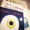 読んだ絵本 11/24〜12/7