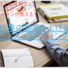 【若手サラリーマン必見】マコなり社長オススメ!ビジネス文書の書き方!
