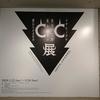 横浜美術館にイサム・ノグチ展をみに行ってみた。(神奈川県横浜市西区みなとみらい)