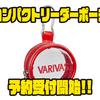 【バリバス】ショックリーダーの持ち運びにオススメ「コンパクトリーダーポーチ」通販予約受付開始!