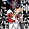 連続2日でワールドプロレスリング東京ドーム大会放送。ライガー引退