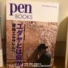 『pen books ユダヤとは何か。』市川裕