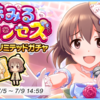 「夢見るプリンセス ドリームリミテッドガチャ」開催!