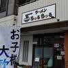 ~ラーメン ちゅるちゅる 金沢市大徳町~やっと新店のこちらに伺うことができました~(^^♪令和2年2月1日