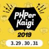 PHPerKaigi 2019にシルバースポンサーとして協賛いたします!