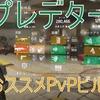 ディビジョン (division) 【パッチ1.6】おススメ プレデター強ビルド 出血大サービス!