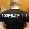 100円以下!!で買える通貨  NEM(ネム)