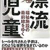 【2289冊目】石井光太『漂流児童』