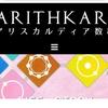 アリスカルディアWEBサイト開設&アネモネ9月号掲載☆