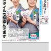 車夫すがたがとってもお似合い、NON STYLE 井上裕介さん・石田明さんが表紙! 読売ファミリー1月23日号のご紹介