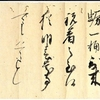 年未詳12月29日村上景親宛毛利輝元書状を読む???