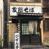 飯田橋 東京大神宮近く びぜん亭の唐がらし入り味噌もやしそば!