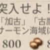 艦これ 任務「精鋭「四水戦」、南方海域に展開せよ!」5-3編