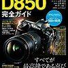 遂に12月15日に発売!Nikon D850ムック本!  現在のD850納期は?