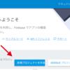 AndroidのUnityアプリで簡単・無料のプッシュ通知(Firebase神だった)