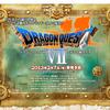 3DS版ドラゴンクエストVII エデンの戦士たち が予約開始